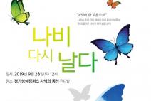나비 다시 날다 - 수원 경기상상캠퍼스 공연행사 개최