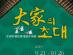 대가의초대 - 내달 26일까지 무형문화재전수회관 활성화 사업 진행