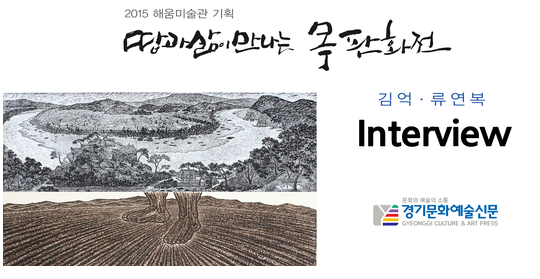 김억작가인터뷰(땅과 삶이 만나는 목판화전)