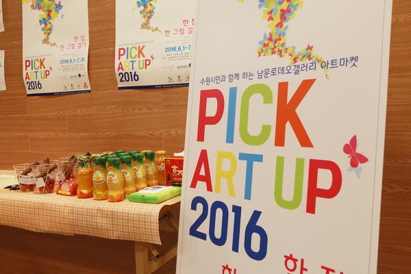 남문로데오갤러리 판매전 - Pick Art Up (한집, 한 그림 걸기)행사 개최