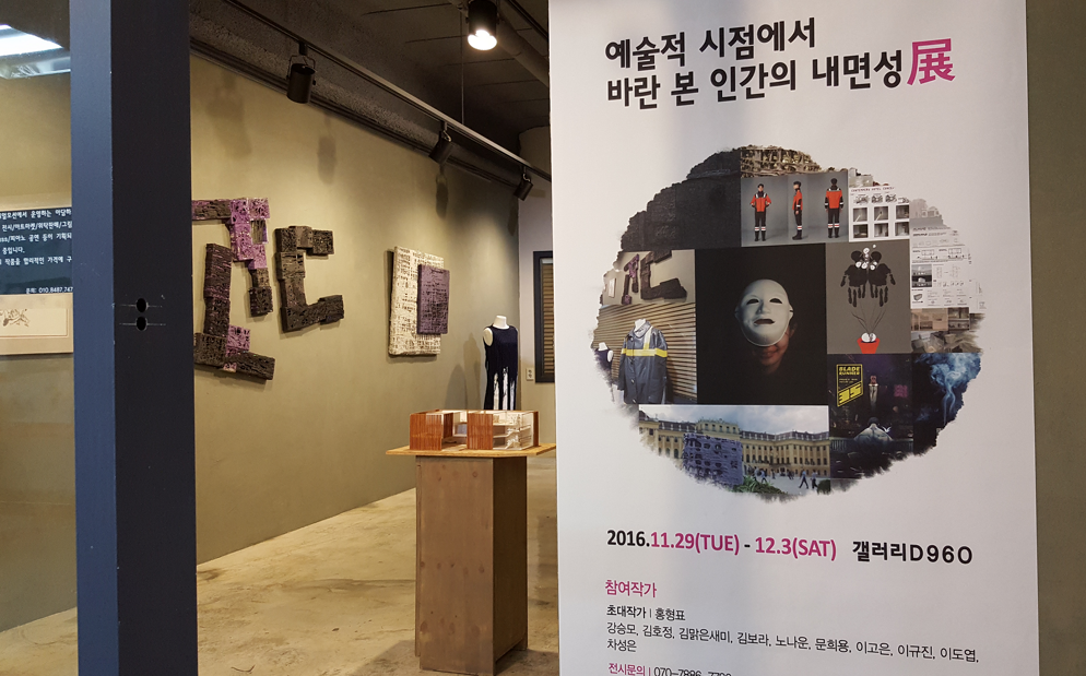 예술적 시점에서 바라 본 인간의 내면성 展  - 경기문화예술신문 신진작가 발굴 프로젝트 기획전