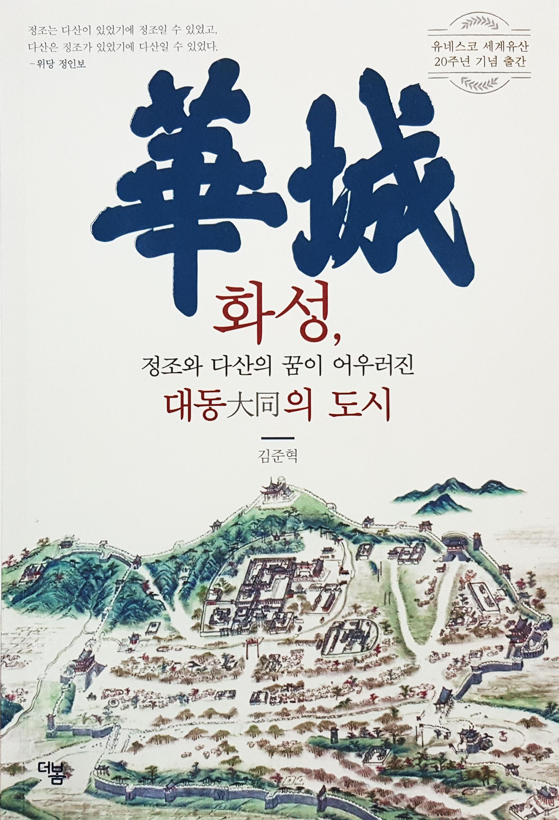 화성, 정조와 다산의 꿈이 어우러진 대동의 도시 - 김준혁 신간