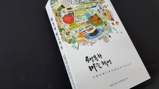 류설아 신간  [행복한 마을혁명]