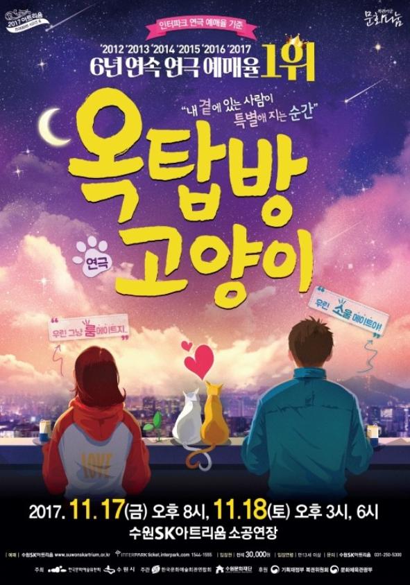 옥탁방고양이 - 수원sk아트리움 소공연장