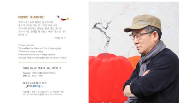 전북도립미술관 서울관에서 홍형표 - 미생예찬전