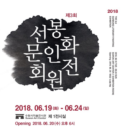 제3회 선봉문인화회원전