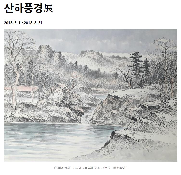 김승호 개인전 - 산하풍경전