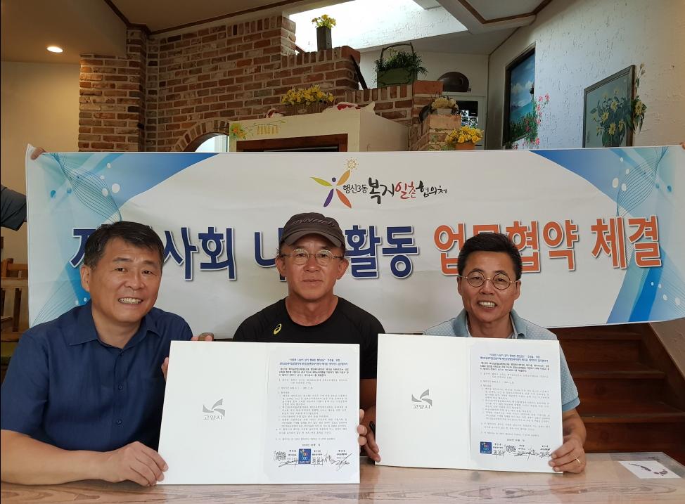 행신3동복지일촌협의체, 배다골테마파크와 업무협약 체결