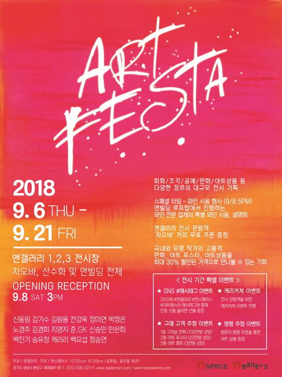앤갤러리 - ART FESTA 행사 개최