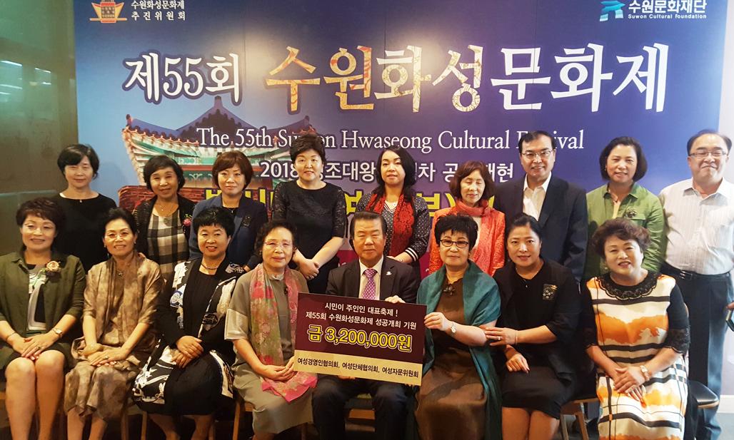 수원시여성경영인협의회 등 3개 여성단체, 수원화성문화제 범시민 참여(기부) 캠페인 참여