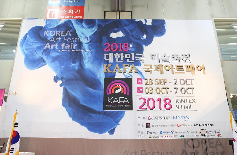 2018 대한민국 미술축전 KAFA 국제아트페어 개최
