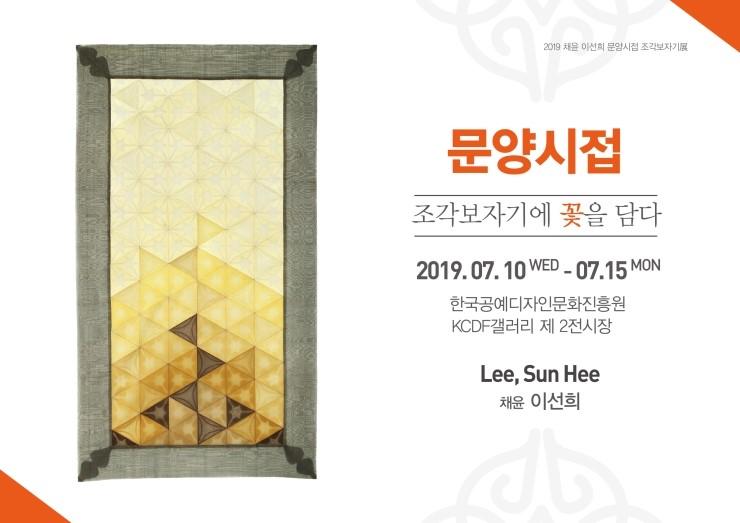 이선희, 문양시접-조각보자기에 꽃을 담다 전시회 개최